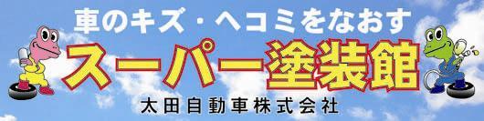太田自動車株式会社(鈑金塗装部) 車のキズ・ヘコミをすばやくなおす 技術が自慢のプロショップ